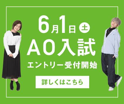 6月1日よりAO入試エントリー受け付け開始!